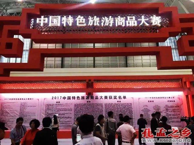 中国特色旅游商品大赛