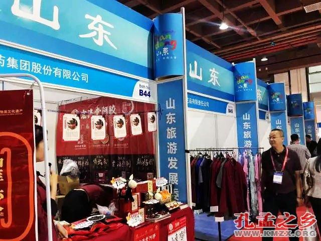 特色旅游商品博览会