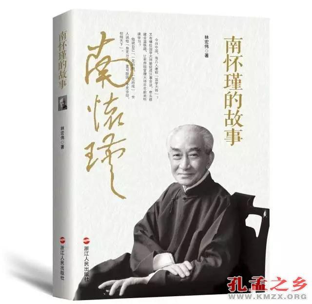 南怀瑾,入世的儒商需要很好的利他精神