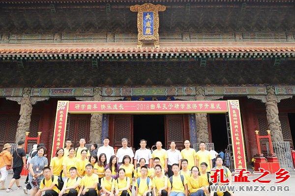 亚博娱乐官方网站_2018中国曲阜孔子研学旅游节开幕