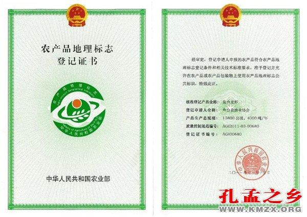 鱼台龙虾成国家地理标志保护产品