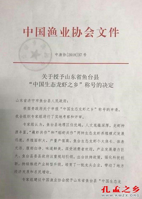 """鱼台获评""""中国生态龙虾之乡"""""""
