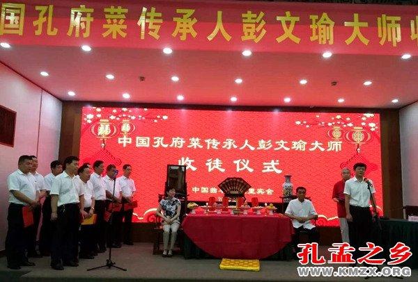 亚虎国际娱乐_孔府菜大师彭文瑜收徒仪式在曲阜举行