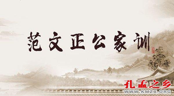 亚虎娱乐_从范仲淹家训看宋代士大夫的家国情怀