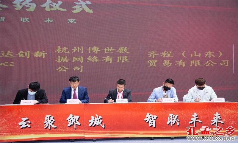 京东云(鲁南)数字经济产业园邹城签约仪式