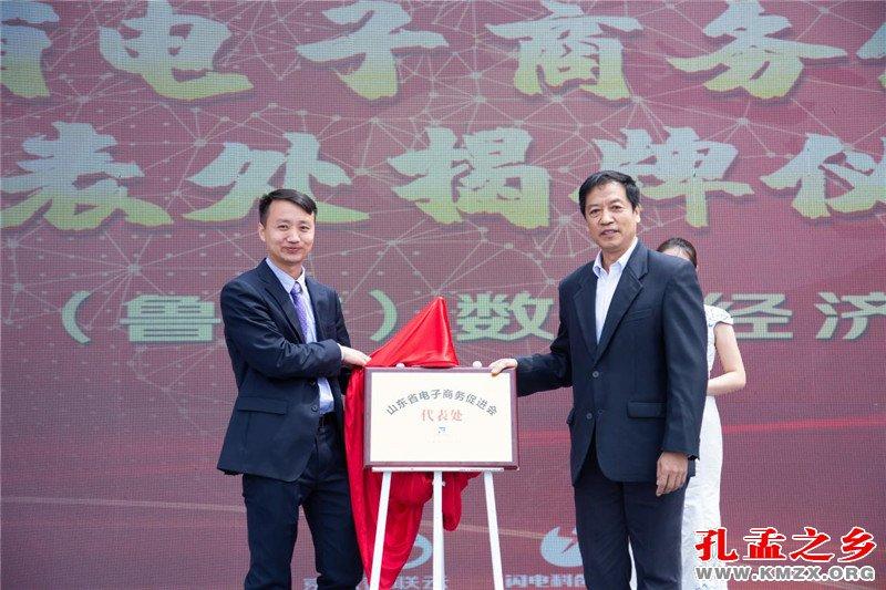 京东云(鲁南)数字经济产业园山东省电商促进会代表处授牌
