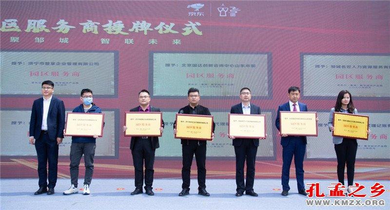 京东云(鲁南)数字经济产业园园区服务商授牌仪式