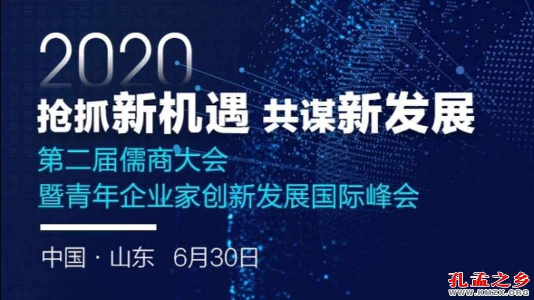 第二届儒商大会