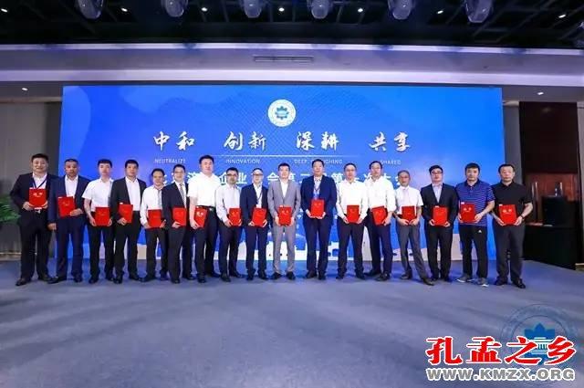 北京济宁企业商会换届大会在京举行