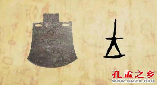 早期的王字,像钺形