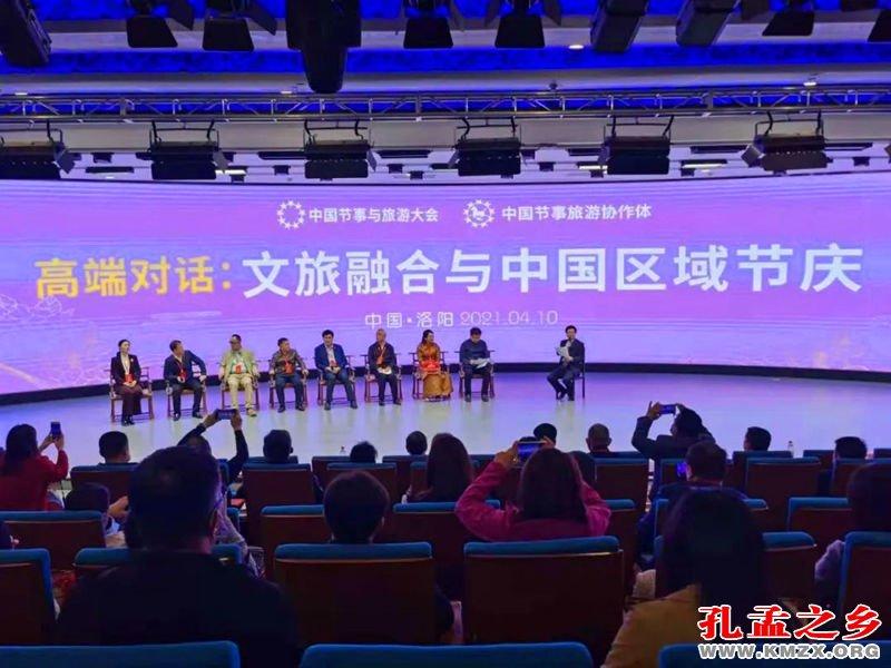 中国节庆与文旅融合发展论坛