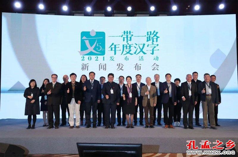 """2021""""一带一路""""年度汉字发布活动"""