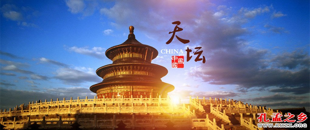 中华文明的八大特性