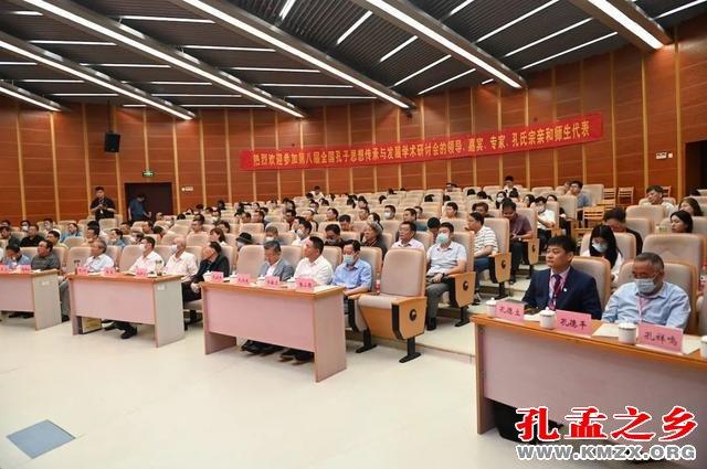 全国孔子思想传承与发展学术研讨会