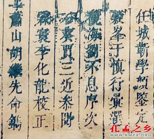 孔子的两大弟子在高李村