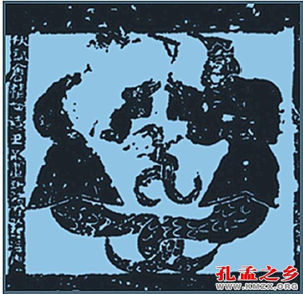 邹鲁伏羲女娲图像规矩配置考