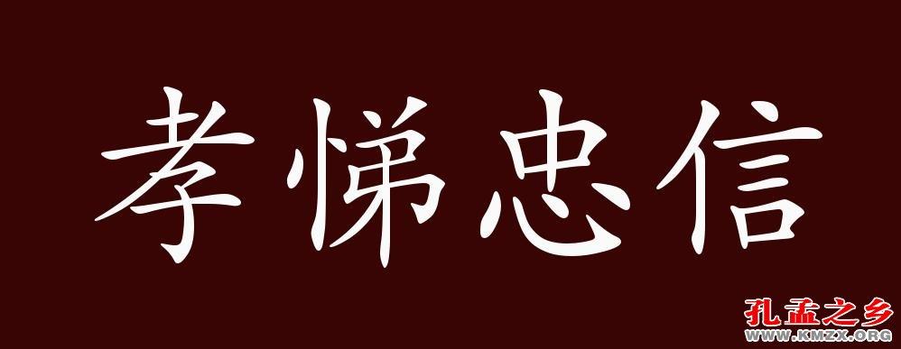 """儒家""""孝悌""""的历史及教育意义"""