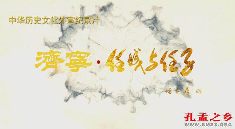 中华历史文化纪录片《济宁・任城与任子